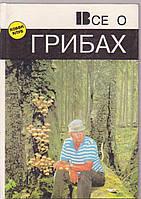"""Все о грибах . серия """"Хобби клуб"""""""