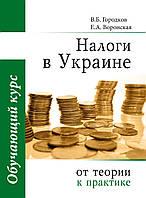 Налоги в Украине: от теории к практике