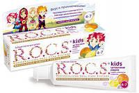 Зубная паста РОКС для детей Лимон, Апельсин и Ваниль  45 гр.