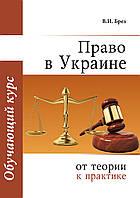 Право в Украине: от теории к практике