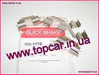 Ремкомплект тормозного суппорта заднего (скоба,пластинка) Renault Kango II Quick Brake QB109-1770