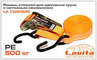 Стяжка груза 25mmx5m 0,5t п-эфир PVC LAVITA