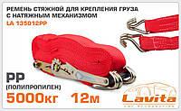 Стяжка груза 50mmx12m 5t п-пропилен PVC LAVITA