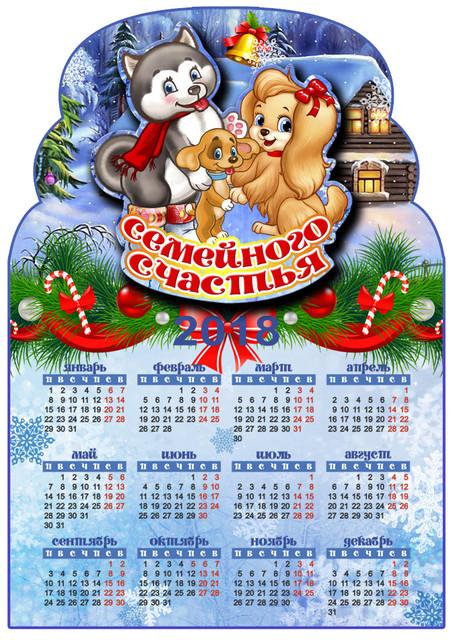 Магнит-календарь 2018