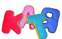 """Флисовые уютные подушки """"Буквы"""", любой цвет, любое имя по Вашему желанию! Цена за 1 букву."""