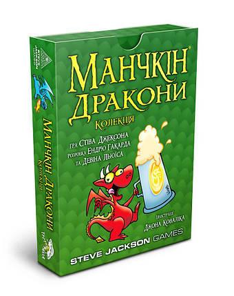 Настольная игра Манчкін: Дракони (Манчкин Драконы) укр., фото 2