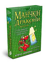 Настольная игра Манчкін: Дракони (Манчкин Драконы) укр.
