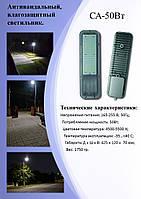 Светодиодный уличный светильник СА-50Вт
