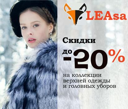 Летняя распродажа меховой одежды от ЛЕАШОП