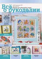 """Журнал """"Все о рукоделии"""" №51"""