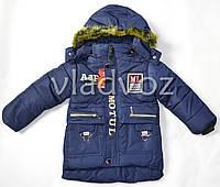 Теплая евро зима куртка для мальчика синяя 3-4 года лет