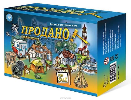 Настольная игра Продано! (For Sale), фото 2
