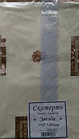"""Клеенчатая скатерть для стола на тканевой основе """"звезда"""" 110Х140"""