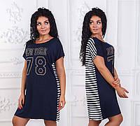 """Женское летнее короткое платье в полоску в больших размерах 2835 """"NEW YORK 78"""""""