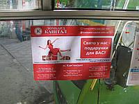 Никополь. Листовки А3 в маршрутках