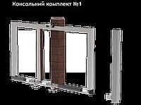 Консольный комплект №1 (БМ) RollGrand до 800 кг