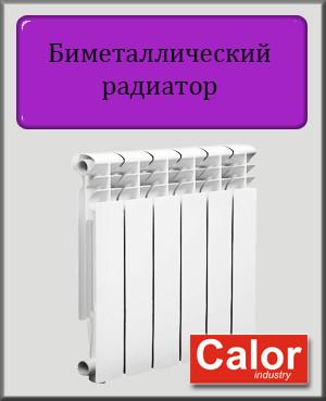 Біметалічний радіатор Calor 500х80