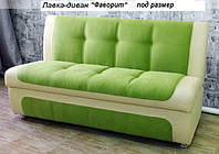 Лавка(диванчик) Фаворит под размер