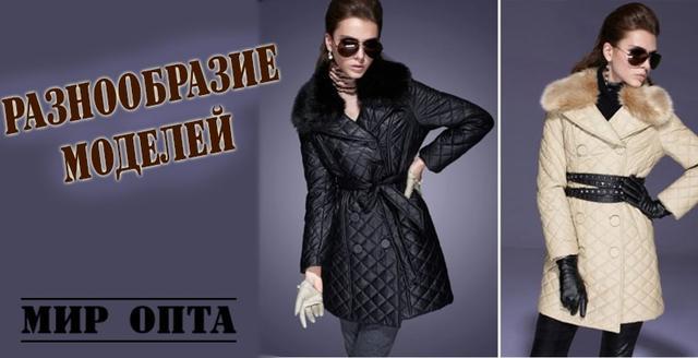Женские куртки оптом купить в Одессе