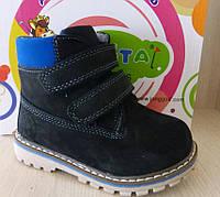 Ботинки для мальчика черные р.22-32 Jong Golf
