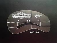 С101-04 Трафарет для бровей А4 (форма A4)