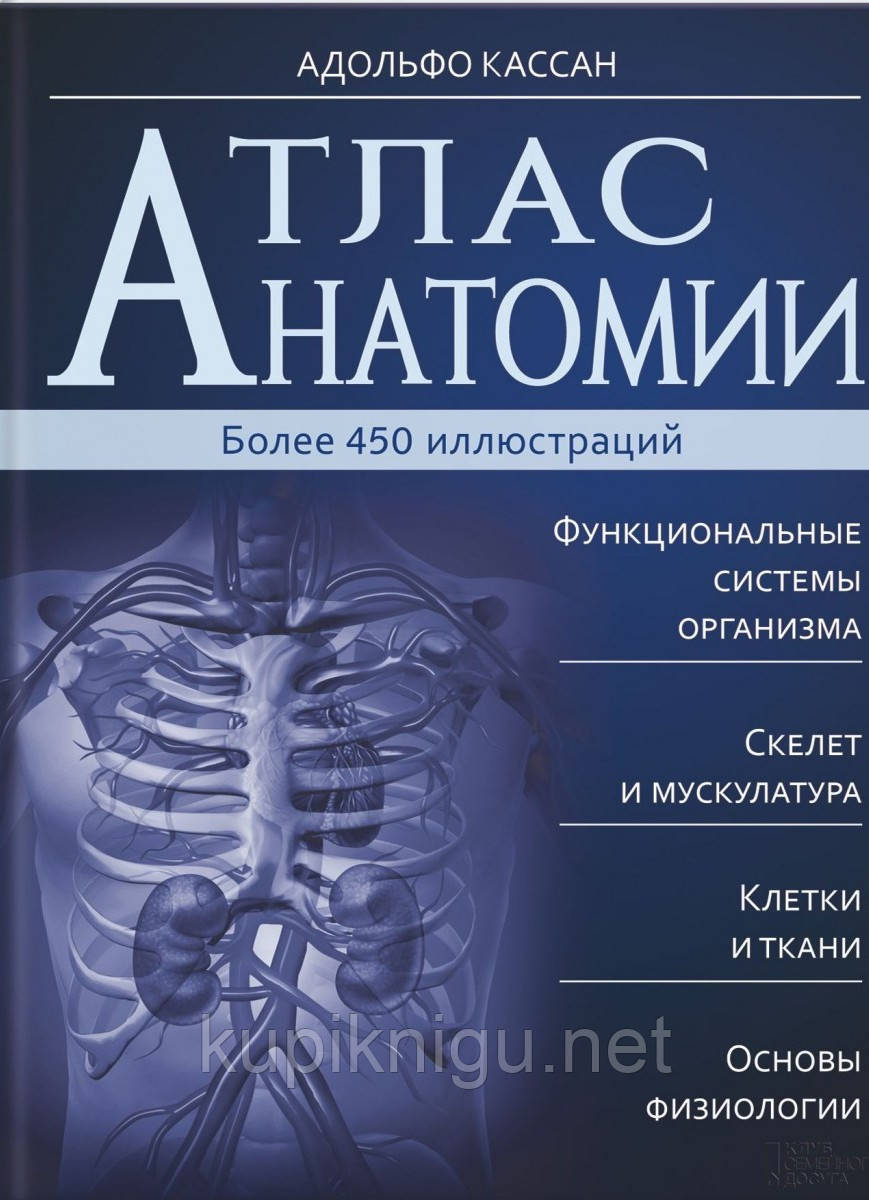 Книга «Атлас анатомии»/КСД