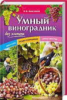 Умный виноградник без хлопот/Н.Анисимов/КСД