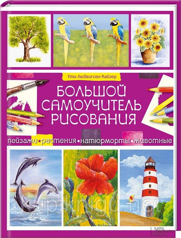 Большой самоучитель рисования/У.Людвигсен-Кайзер/КСД