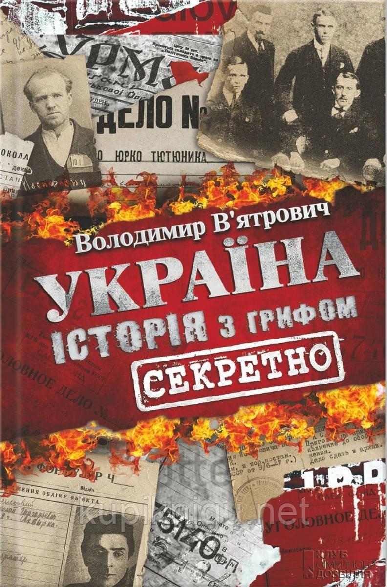 """Історія України з грифом """"Секретно"""""""