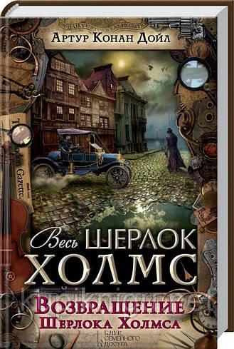 Возвращение Шерлока Холмса/А.К.Дойл