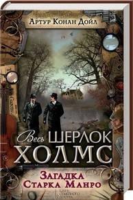 Загадка Старка Манро/А.К.Дойл