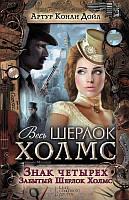 Знак четырех. Забытый Шерлок Холмс/ А.К.Дойл