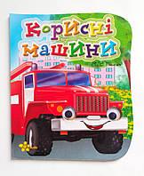 """Детская книжечка с глазками """"Корисні машини"""" (укр.язык, картон,13х11см), фото 1"""