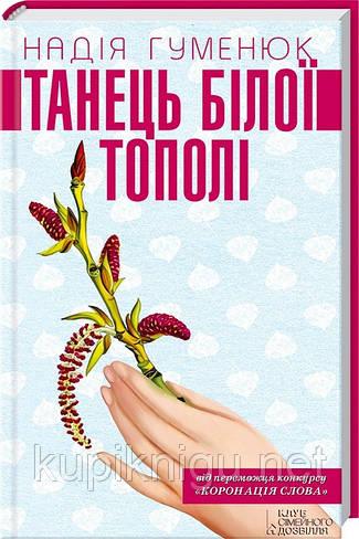 Танець білої тополі/Н.Гуменюк
