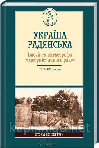 Україна радянська. Ілюзії та катастрофи «комуністичного раю»