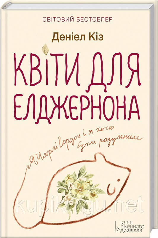 Квіти для Елджернона