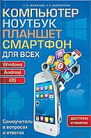 Компьютер, ноутбук, планшет, смартфон для всех/С.Зелинский