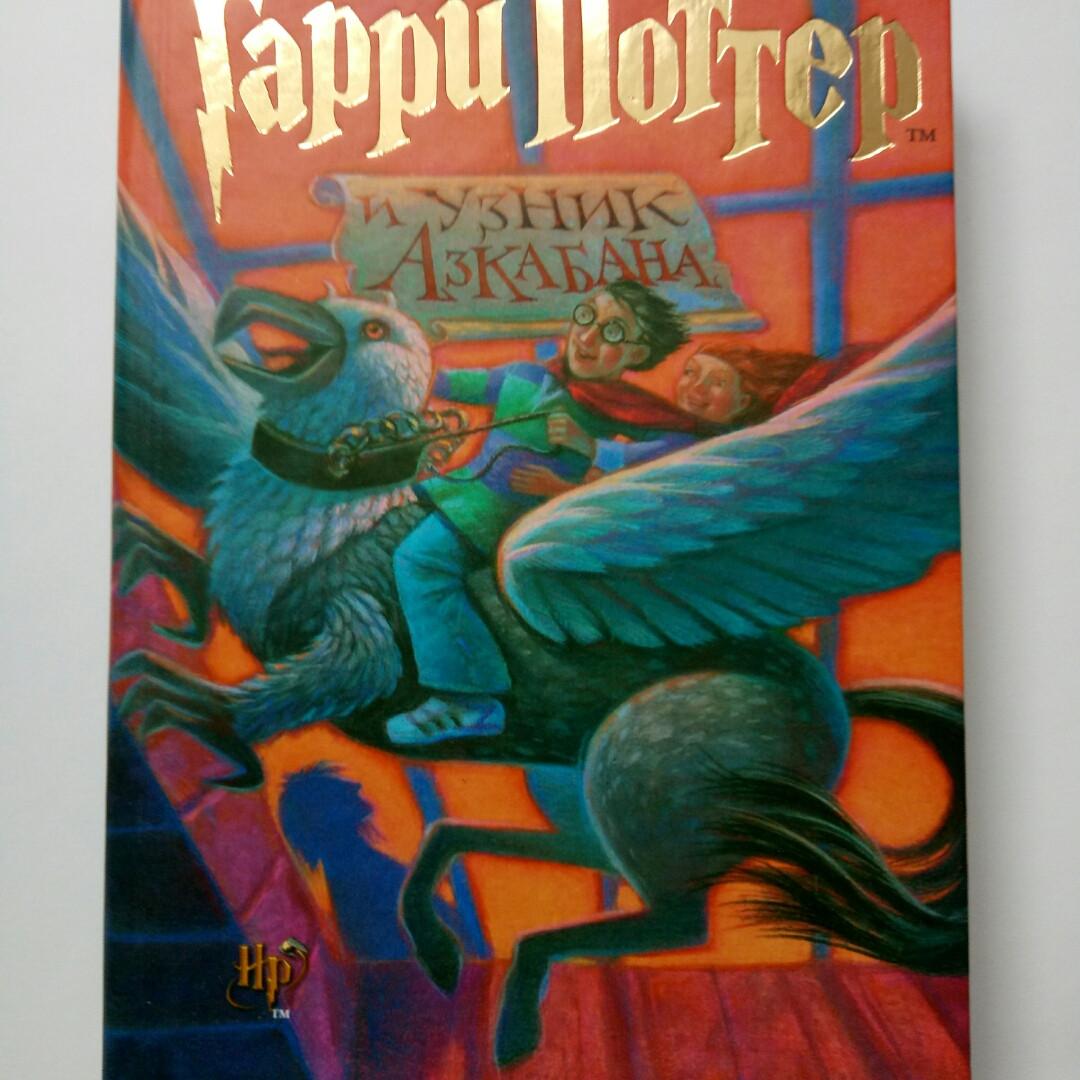 Ролинг - Гарри Поттер и узник Азкабана: продажа, цена в ...