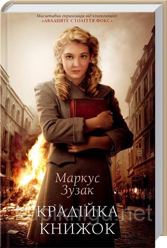Крадійка книжок/З.Маркус/КСД