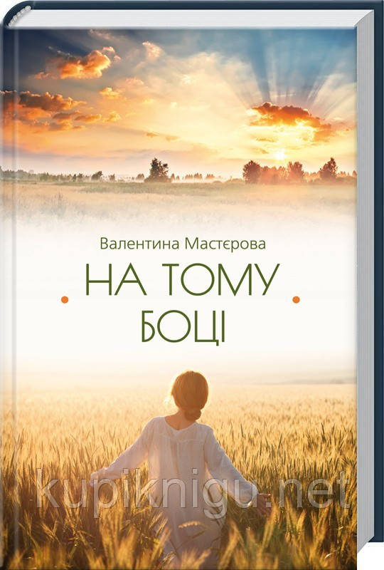 На тому боці/В.Мастєрова/КСД