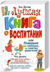 Лучшая книга о воспитании, или Помощник для любящих, но занятых родителей/КСД