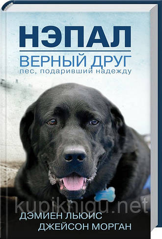 Нэпал - верный друг. Пес, подаривший надежду/Д.Льюис