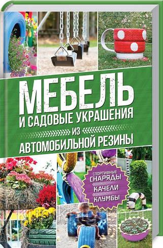 Мебель и садовые украшения из автомобильной резины