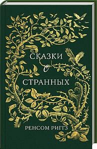 Сказки о странных/Р.Риггз