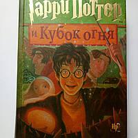 Ролинг - Гарри Поттер и Кубок огня