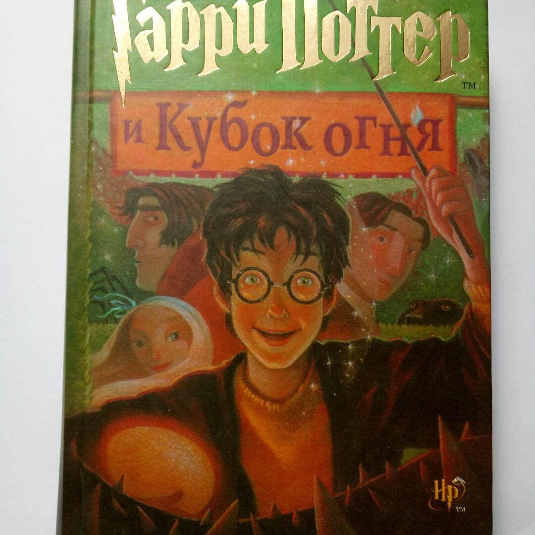 костюм картинки по книге гарри поттер и кубок огня вариант блокирует свет