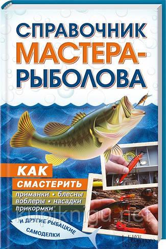 Справочник мастера-рыболова/К.Сторожев