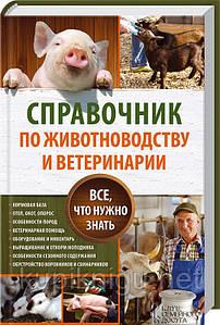 Справочник по животноводству и ветеринарии/Ю.С.Пернатьев