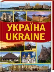 Україна. Ukraine/А.Івченко