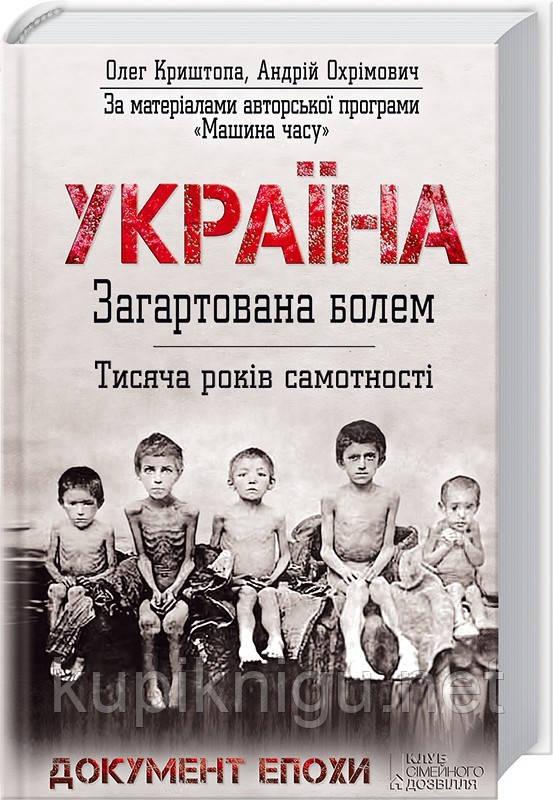 Україна. Загартована болем/О.Криштопа